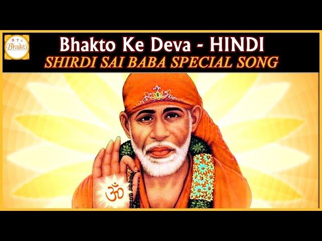 Shirdi Ke Sai Baba (1977) Bollywood Hindi Movie MP3 Songs Download