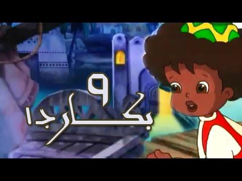 بكار الموسم الأول الحلقة 09 من 12