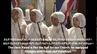 Kidus Yared Day Mezmur And Wereb At Debre Tsion Church London
