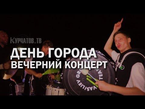 КУРЧАТОВ. ДЕНЬ ГОРОДА.15.09.2018 - DomaVideo.Ru