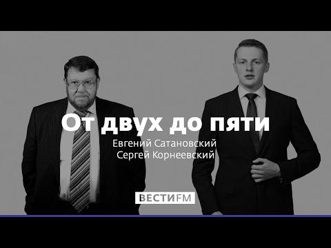 Войны с Америкой у нас не будет * От двух до пяти с Евгением Сатановским (11.04.17) - DomaVideo.Ru