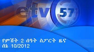 የምሽት 2 ሰዓት ስፖርት  ዜና …ሰኔ 10/2012 ዓ.ም|etv