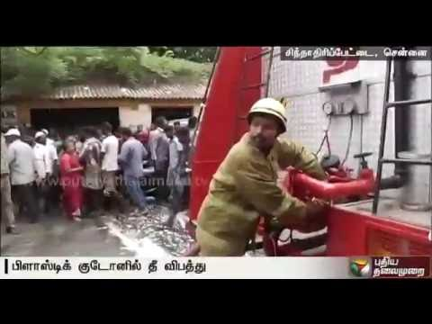 Fire-breaks-out-in-old-plastic-godown-at-Chintadripet
