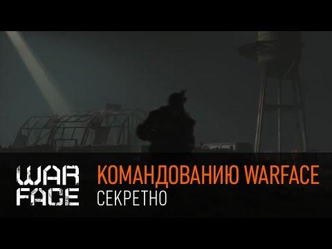 Командованию Warface (Секретно)
