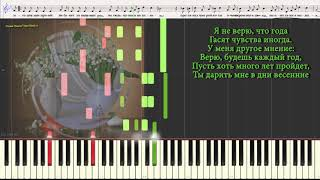 Ландыши - О.Фельцман (Ноты и Видеоурок для фортепиано) (piano cover)