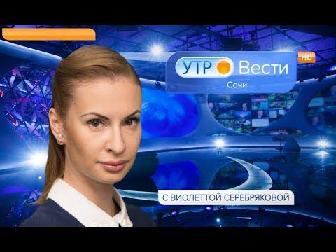 Вести Сочи 29.12.2017 8:35 видео