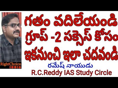 AP Group 2 History #RcReddy IAS StudyCircle #RameshNaidu #RightChoiceIndia #Vegireddy