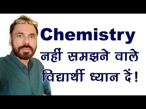 Some Easy Basic Tipes For beginners To Start Chemistry