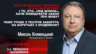 Про українську політику в час карантину та хто хоче ліквідувати Закон про мову?