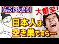 【海外の反応】大爆笑「日本人は空き巣ですら…」世界各国、人の怒らせ方が最高にくだらないw