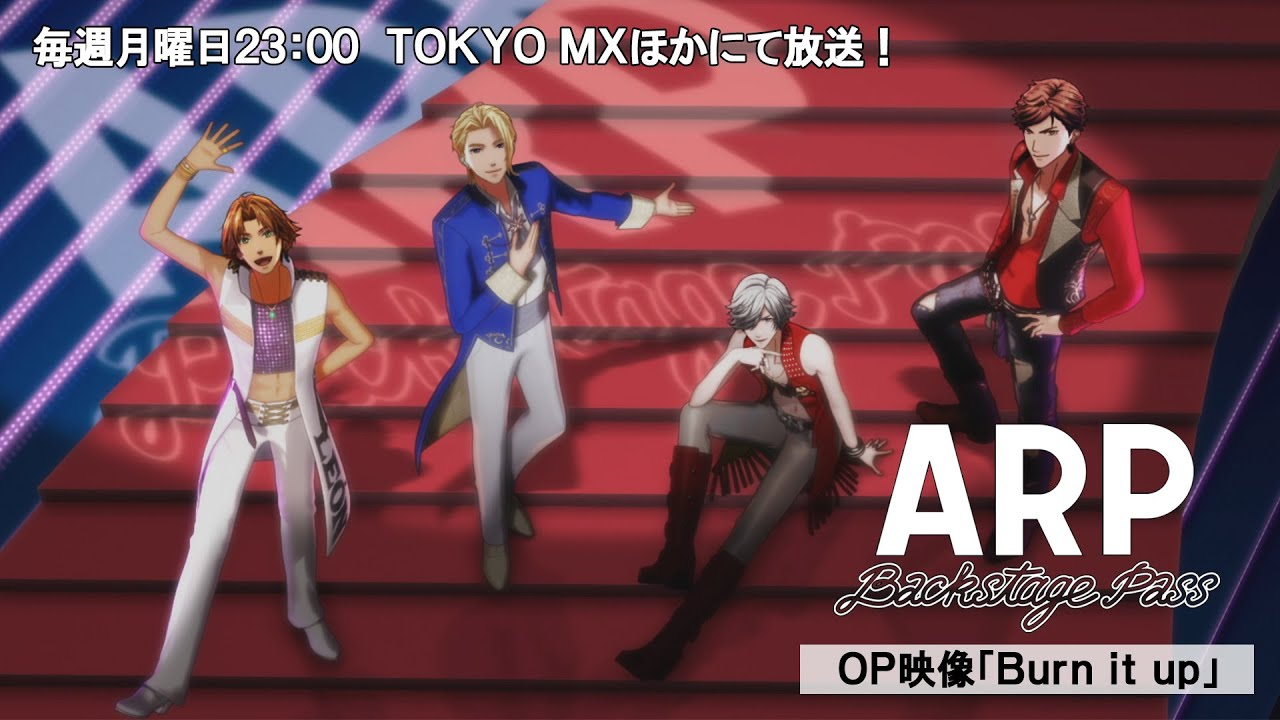 TVアニメ「ARP Backstage Pass」 OP映像
