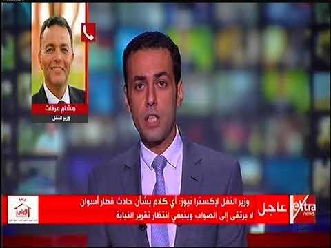 هاتفيا الدكتور هشام عرفات وزير النقل تعليقا على ما تردد من شائعات عن حادث قطار اسون