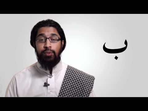 Lesson 1 - Arabic Sound Series - Wisam Sharieff (видео)