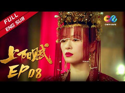 【ENG SUB】《上阳赋》第8集 王儇萧綦大婚之夜反目?|The Rebel Princess(章子怡、周一围、杨祐宁、惠英红、赵雅芝)