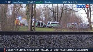 При столкновении пассажирских поездов в Германии пострадали не менее 100 человек