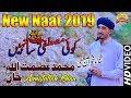 foto Koi Bhe Mere Mustafa sa Nahin | Muhammad Asmatullah Khan | Latest Naat 2019 | 4k HD Video