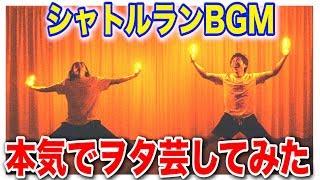 【検証】ヲタ芸ならシャトルランのBGM完走できる説。【シャトルヲタ芸】