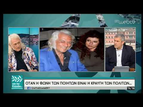 Ο Δημήτρης Ιατρόπουλος στον Σπύρο Χαριτάτο | 30/05/19 | ΕΡΤ