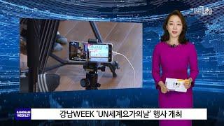 강남구청 6월 넷째주 주간뉴스