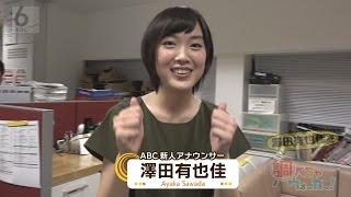 澤田有也佳の画像 p1_1