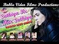 Sathiya re mor sathiya { prakasa jal } New sambalpuri Bablu video films productions