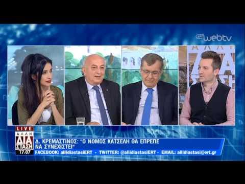 Ο Γιάννης Αμανατίδης και ο Δημήτρης Κρεμαστινός στην «Άλλη Διάσταση» | 27/03/19 | ΕΡΤ