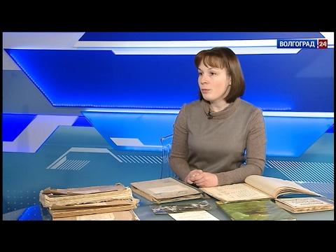 Ирина Котова, заместитель начальника отдела Государственного архива Волгоградской области