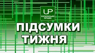 Підсумки тижня. Українське право. Випуск від 2017-08-28