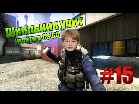 Школьник учит играть в CS GO #15 - Учимся стрелять