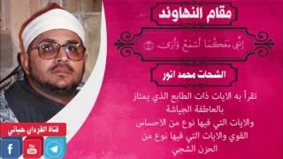 تعلم المقامات مع القارئ الشحات محمد أنور