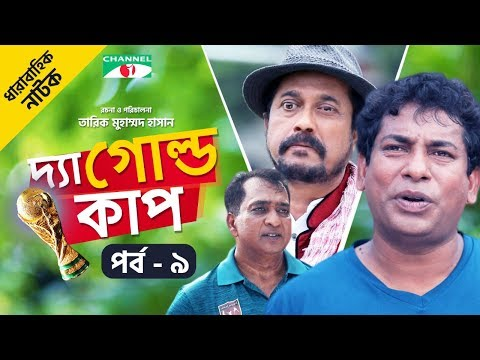 The Gold Cup | EP- 09 | Bangla Natok | Mosharraf Karim | Tarin | Farukh | Saju Khadem | Channel i TV