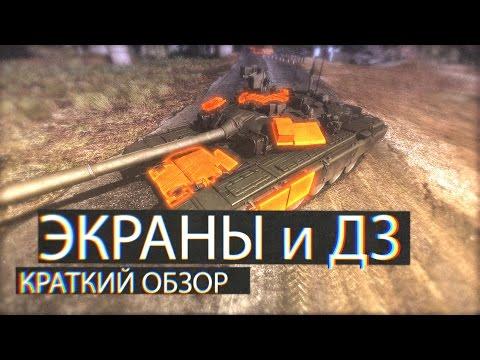 Armored Warfare: Динамическая защита и экраны. Краткий обзор от ЭTOSTONE