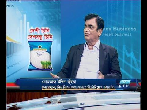 Ekushey Business || মোমতাজ উদ্দিন ভূঁইয়া || 20 November 2019 || ETV Business