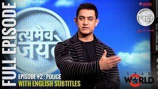 Satyamev Jayate Season 2 Episode 2 - Police