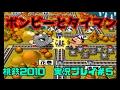 ボンビーと直接対決?! 桃太郎電鉄2010 4人実況プレイ#5