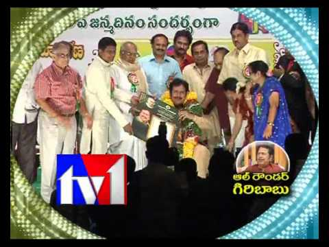 Giribabu - TV1TELUGU,TV1AP,GIRI BABU,GIRI BABU HIT MOVIES,PRODUCER, SAVITRI,MEENA KUMARI,GIRI BABUFILMOGRAPHY,ABHINANDANAM, NEERAJANAM,NEERAJANAM NUSIC ALBUM,NEERAJANAM...