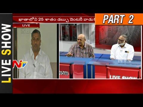 JanAkroshDiwas--No-Bharat-Bandh-Effect-in-Some-States-Demonetisation-Live-Show-Part-2-NTV