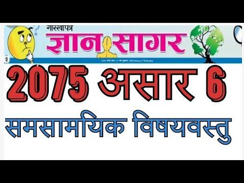 (Current affairs PUBLISHED in Gorkhaptra 2075 jestha 6 // गोरखापत्र बस्तुगत प्रश्नोत्तर ज्ञानसगर - Duration: 13 minutes.)