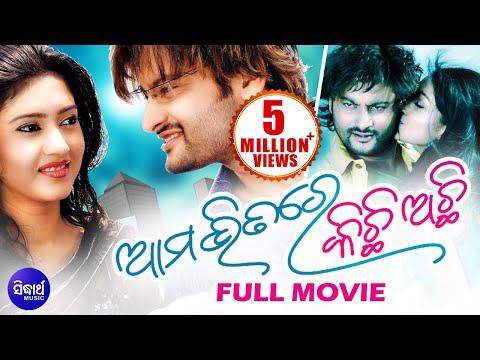 AMA BHITARE KICHHI ACHHI Odia Superhit Full Film | Anubhav,Barsha | Sarthak Music