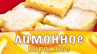 Домашние пирожные ➤ Лимонные пирожные
