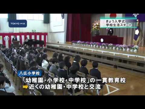 小学校で入学式 新1年生10万人が学校生活スタート
