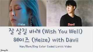 [Han/Rom/Eng]잘 살길 바래 (Wish You Well) - 헤이즈 (Heize) with Davii Lyrics Video