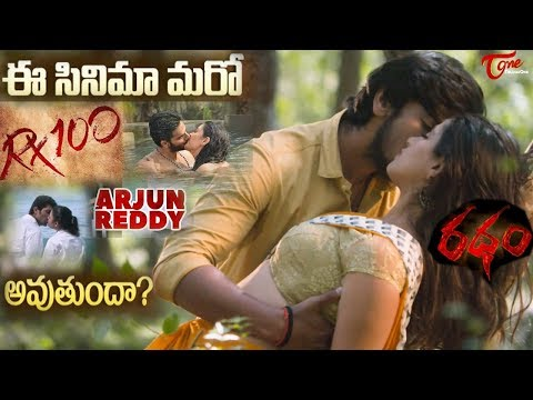 Ratham Telugu Movie Teaser || || Geetanand || Chandni || TeluguOne