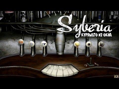 Syberia (Сибирь) - Серия 22 (Алкогольный агрегат) КурЯщего из окна