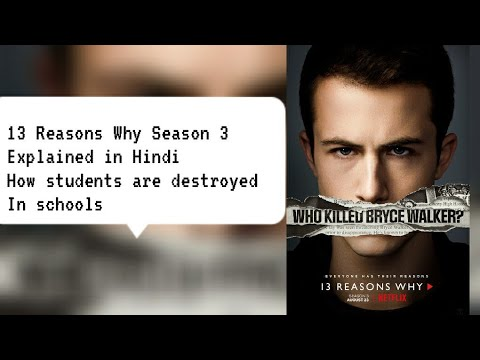 13 Reasons Why Season 3 explained in Hindi
