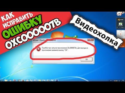 Как исправить ошибку 0хс000007b при запуске игры - DomaVideo.Ru