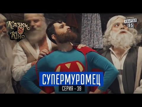 Супермуромец - пародия на Супермен | Сказки У в Кино, комедия 2017
