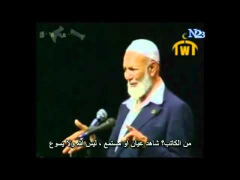 أحمد ديدات - الفارق بين الكتاب المقدس و القرأن