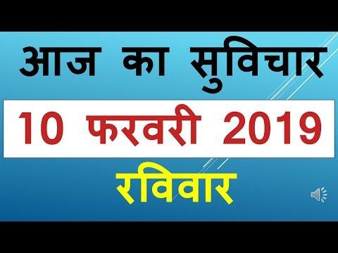 Good quotes - Aaj Ka Suvichar 10 फरवरी 2019 आज का सुविचार - आज का विचार आज का शुभ विचार प्रेरक विचार हिंदी में