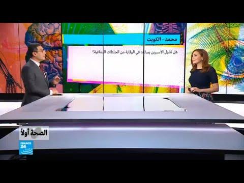 العرب اليوم - شاهد:  فوائد الأسبرين في الوقاية من الجلطات الدماغية